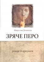Дочинець Мирослав Зряче перо. Роман із аркушем 978-966-8269-41-7