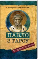 Подлейський Зигмунт о. Павло з Тарсу. Історія апостола 978-966-938-137-8