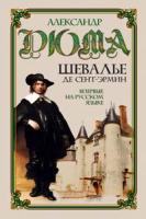 Александр Дюма Шевалье де Сент-Эрмин. В 2 томах. Том 2 978-5-8189-0598-3, 978-5-8189-0600-3