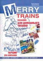 Доценко Iрина, Євчук Оксана Merry Trains: посібник для домашнього читання. Перший рік навчання 978-966-634-767-4