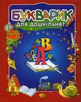 Волосевич Олена Букварик для дошкільнят 978-966-8386-61-9