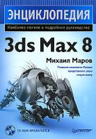 Михаил Маров 3ds Max 8 (+ CD-ROM) 5-91180-078-0