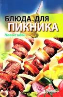 Смаковец Елена Блюда для пикника (шашлык, кулеш, салат) 978-617-570-080-8