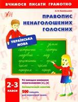Конопельнюк Марія Правопис ненаголошених голосних. 2-3 класи 978-966-284-172-5