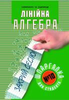 Моргун Наталія Шпаргалка для студента. Лінійна алгебра №10 978-966-404-445-2
