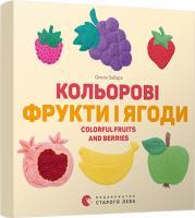 Забара Олена Кольоровi фрукти і ягоди. (картонка) 978-617-679-696-1
