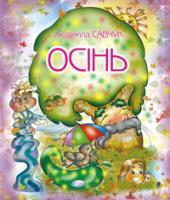 Савчук Людмила Павлівна Осінь. Розмальовка. 978-966-408-161-7