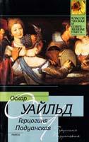 Уайльд Оскар Герцогиня Падуанская 978-5-17-064549-7