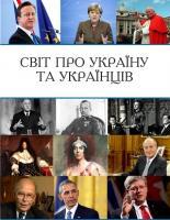 Кирилич Василь Світ про Україну та українців 978-617-7173-58-7