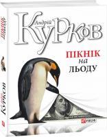 Курков Андрій Пікнік на льоду 978-966-03-7959-6