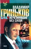 Гриньков Владимир Исчезнувшие без следа 966-03-1515-5