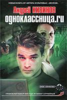 Андрей Кивинов Одноклассница.ru 978-5-17-057871-9, 978-5-9725-1368-0