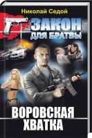 Седой Николай Воровская хватка 978-966-481-671-4