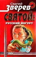 Сергей Зверев Святой: русский йогурт 5-04-088289-0