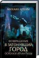 Шторм Михаил Возвращение в затонувший город. Осколки Атлантиды. Книга 5 978-617-12-4764-2