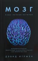Дэвид Иглмен Мозг. Ваша личная история 978-5-389-14945-8
