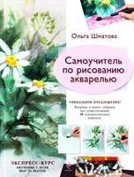 Шматова Ольга Самоучитель по рисованию акварелью 978-5-699-18797-3