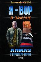 Евгений Сухов Алмаз в воровскую корону 978-5-699-17870-4, 5-699-17870-8