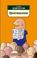 Довлатов Сергей Представление 978-5-389-04563-7