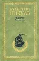 Пикуль Валентин Фаворит. Книга 2. Его Таврида 978-5-9533-3168-5