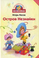 Игорь Носов Остров Незнайки 5-18-000770-4