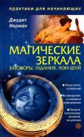 Норман Джудит Магические зеркала. Заговоры, гадания, фэн-шуй 978-5-9684-1647-6