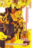 Дочинець Мирослав Лис у винограднику 978-966-2451-37-4