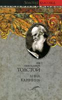 Л. Н. Толстой Анна Каренина 5-17-039747-х, 5-9713-4262-