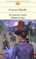 Стефан Цвейг Нетерпение сердца. Мария Стюарт 978-5-699-29443-5