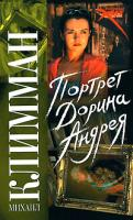 Михаил Климман Портрет Дорина Андрея 978-5-17-047092-1, 978-5-271-17130-7