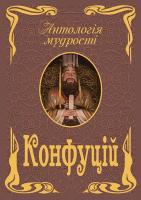 Конфуцій Конфуцій. Антологія мудрості 978-966-498-412-3