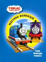 Нові пригоди томаса 978-966-943-041-0