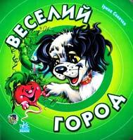 Сонечко Ірина Веселий город. (картонка)
