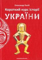 Палій Олександр Короткий курс історії України 978-617-585-123-4