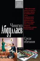 Чингиз Абдуллаев Среда обитания 978-5-699-41688-2