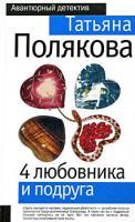 Татьяна Полякова 4 любовника и подруга 978-5-699-33506-0