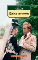 Чехов Антон Драма на охоте 978-5-389-12320-5