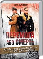 Патриляк Іван Перемога або смерть. Український визвольний рух у 1939-1960 роках 978-966-14-9086-3