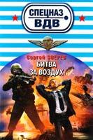 Зверев Сергей Битва за воздух 978-5-699-69011-4