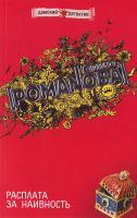 Романова Г.В. Расплата за наивность 978-5-699-22920-8