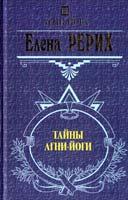 Рерих Елена Тайны Агни Йоги 978-5-699-59735-2