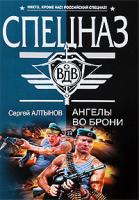 Сергей Алтынов Ангелы во брони 978-5-699-34167-2