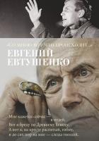 Евтушенко Евгений