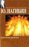 Нагибин Юрий Перед твоим престолом 5-17-019654-7