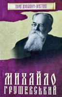 Главацький Максим Книга. Михайло Грушевський 978-966-923-127-7