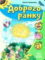Гордієнко Сергій Доброго ранку