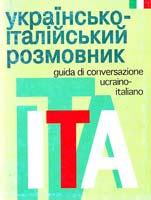 Українсько - італійський розмовник 966-339-122-7