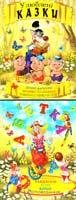 Укладач О. В. Зав'язкін Улюблені казки / Абетка (двостороння книга) 978-617-08-0007-7
