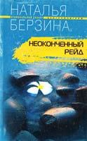 Берзина Наталья Неоконченный рейд 978-5-9524-3030-3