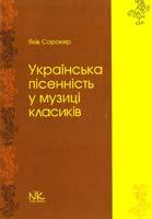 Сорокер Яків Українська пісенність у музиці класиків : спроба дослідження 978-966-382-206-8